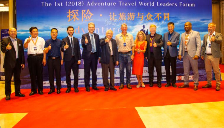 首届全球探险旅游论坛在北京召开