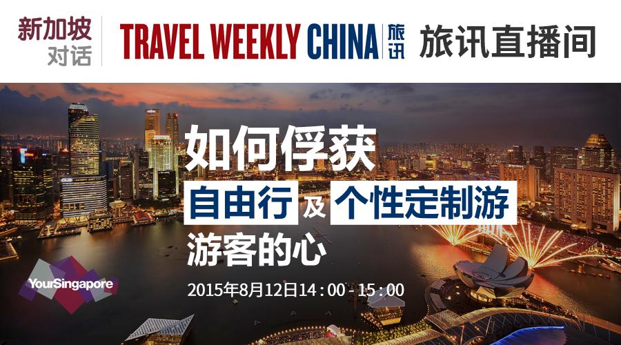 新加坡对话 —— 如何俘获自由行及个性定制游游客的心?